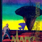 Марс пробуждается читать онлайн