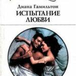 Испытание любви читать онлайн