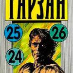 Тарзан и «Иностранный легион» читать онлайн
