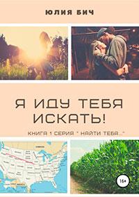 Я иду тебя искать! читать онлайн