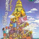 Тайна старинной башни читать онлайн