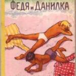 Федя и Данилка читать онлайн