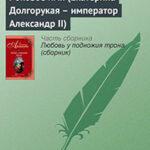 Роковое имя (Екатерина Долгорукая – император Александр II) читать онлайн
