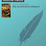 Ultima Ratio читать онлайн