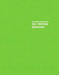 151 эпизод ЖЖизни читать онлайн