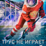 Трус не играет в хоккей… читать онлайн