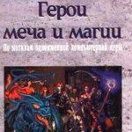 Герои меча и магии читать онлайн