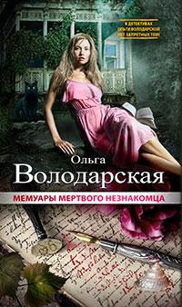 Мемуары мертвого незнакомца читать онлайн