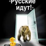 «Русские идут!» Почему боятся России? читать онлайн