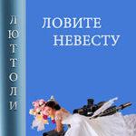 Ловите невесту читать онлайн