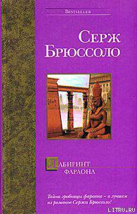 Лабиринт фараона читать онлайн
