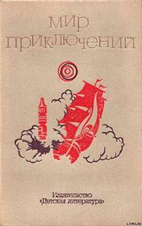 Мир приключений. 1973 г. выпуск 2 читать онлайн