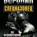Спецназовец. За безупречную службу читать онлайн