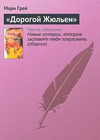 «Дорогой Жюльен» читать онлайн