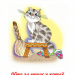 Что за веник у кота. Чтение по слогам читать онлайн