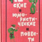 Чешские юмористические повести читать онлайн