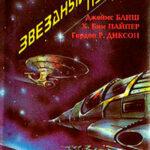 Звездный путь (сборник). Том 2 читать онлайн