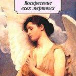 Воскресение всех мертвых читать онлайн