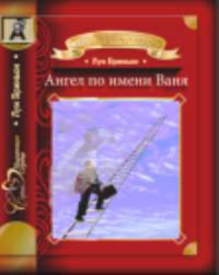 Ангел по имени Ваня читать онлайн