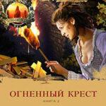 Огненный крест. Книга 2. Зов времени читать онлайн