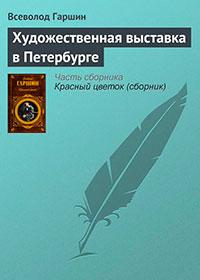 Художественная выставка в Петербурге читать онлайн