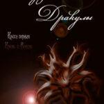 Музей Дракулы (СИ) читать онлайн