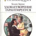 Удовлетворение гарантировано читать онлайн