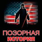 Позорная история Америки. «Грязное белье» США читать онлайн