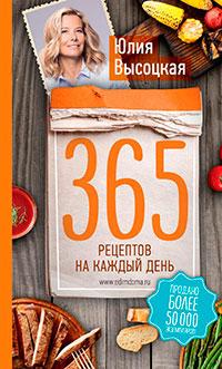 365 рецептов на каждый день читать онлайн