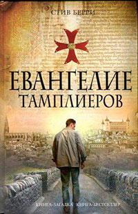 Евангелие тамплиеров читать онлайн