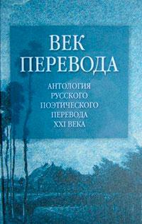 Век перевода (2005) читать онлайн