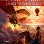Гусариум (сборник) читать онлайн