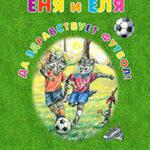 Еня и Еля. Да здравствует футбол! читать онлайн