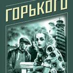 Парк Горького читать онлайн