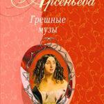 Амазонки и вечный покой (Исаак Левитан - Софья Кувшинникова) читать онлайн