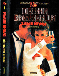 Злые игры. Книга 1 читать онлайн