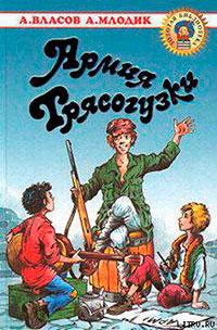 Армия Трясогузки читать онлайн