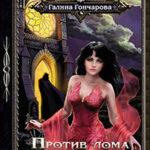 Против лома нет вампира читать онлайн