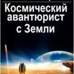 Космический авантюрист с Земли (СИ) читать онлайн