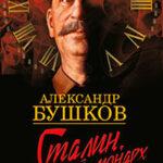 Сталин. Красный монарх читать онлайн