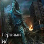 Героями не рождаются 3. Том I (СИ) читать онлайн
