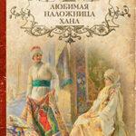 Любимая наложница хана (Венчание с чужим женихом