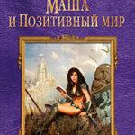 Маша и Позитивный мир читать онлайн