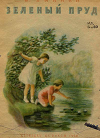 Зеленый пруд читать онлайн