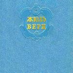 Собрание сочинений в 12 т. Т. 9 читать онлайн