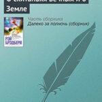 О скитаньях вечных и о Земле читать онлайн
