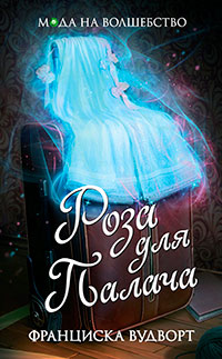Роза для Палача читать онлайн