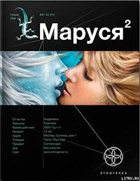 Маруся. Книга 2. Таежный квест читать онлайн