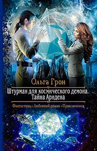 Тайна Аридена читать онлайн