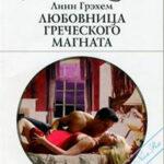 Любовница греческого магната читать онлайн